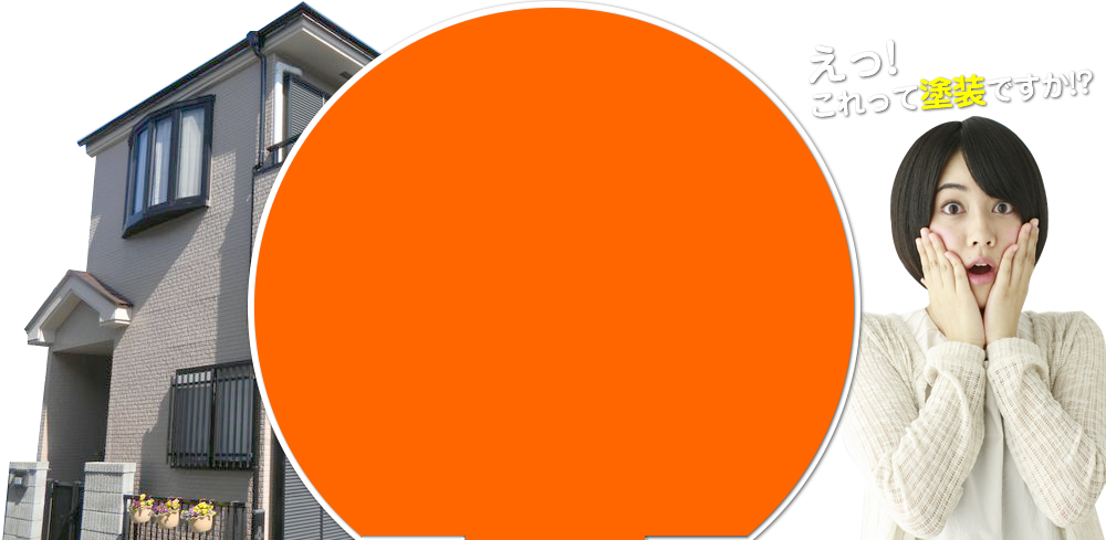 サイディング塗り替えの常識を変える!職人の技とセンスが光る 外壁2色塗装