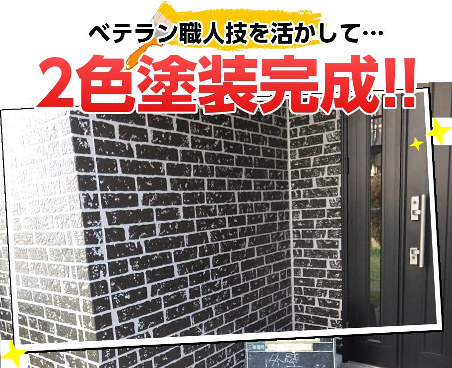 ベテランの職人技を活かして…2色塗装完成!!