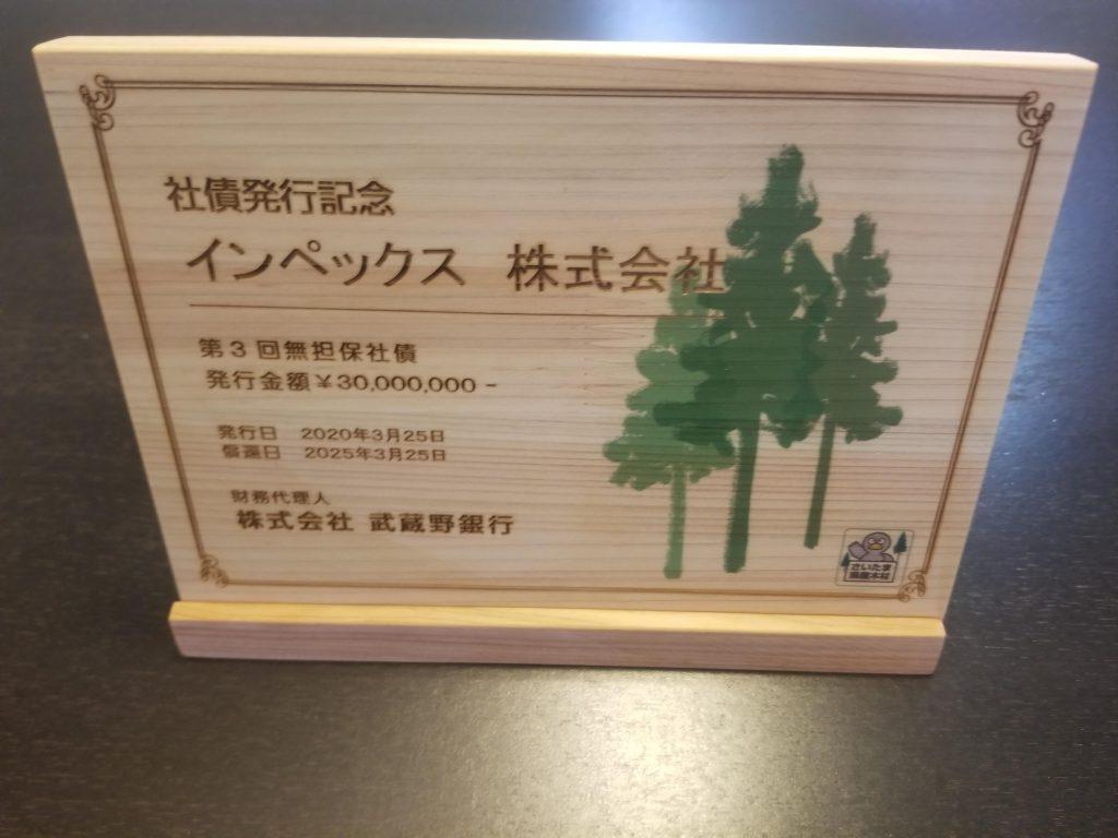 変換 ~ 武蔵野銀行盾